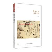 赞叹大愿 地藏菩萨(华夏文库) 中州古籍 正版书籍