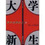 【新书店正版】大学新生――赢在起跑线上常桦,龚萍9787802043732长征出版社