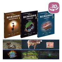 我们身边的科学(全3册)