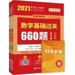 2021考研数学 2021李永乐・王式安 考研数学:数学基础过关660题(数学三) 金榜图书