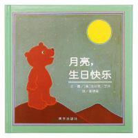 月亮生日快乐正版精装低幼儿童宝宝晚安亲子情商启蒙绘本童话故事图画书籍0-1-2-3-4-5-6岁