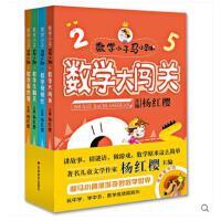 全套4册 数学小子马小跳 阶梯数学帮帮忙 数学大闯关儿童趣味逻辑高思维游戏书籍 注意力专注力训练书7-8-10-12岁