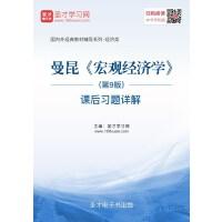 曼昆《宏观经济学》(第9版)课后习题详解-在线版_赠送手机版(ID:196254)