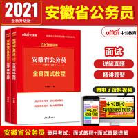 中公教育2021安徽省公务员录用考试:全真面试教程+面试真题详解 2本套