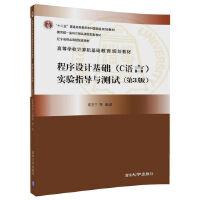程序设计基础(C语言)实验指导与测试(第3版)