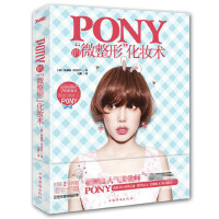 "Pony的""微整形""化妆术 朴惠敏 PONY的特别彩妆书 pony四季美妆物语 pony热集美妆蜜语 pony化妆书教程"