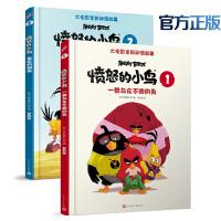 精装硬壳共2册 愤怒的小鸟大电影全新动漫故事书 一群与众不同的鸟+真正的朋友 冒险游戏动画片原著 儿童卡通漫画绘本图画书