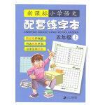 语文配套练字本 五年级  新课标小学