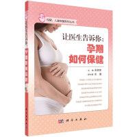 让医生告诉你:孕期如何保健