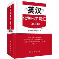 英汉化学化工词汇(第五版)