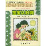 宝宝认时间(适合2-5岁幼儿阅读)――中国婴幼儿百科精选本(注音版)