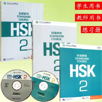 HSK标准教程 2 学生用书+练习册+教师用书 对外汉语教材 新HSK考试教程 HSK考试攻略 新