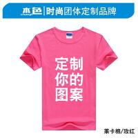 班服定制T恤同学聚会短袖DIY广告文化衫工作衣服定做印制印字logo