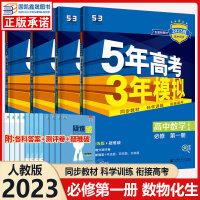 2020新版五年高考三年模拟数学物理化学生物必修1 高一五三必修1一理科四本人教版53高中必修1