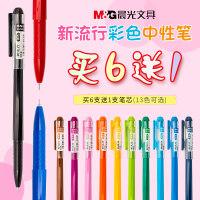 晨光62403彩色中性笔0.38mm 小清新中性笔彩色笔套装 多彩糖果色套装学生用水笔13色彩笔中性笔 新流行糖果色