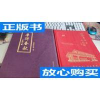 [二手旧书9成新]普洱春秋、仙仙普洱茶大观园(两册合售) /仙仙?