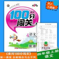 2019秋 黄冈100分闯关4年级四年级语文上册人教版 (内配试卷+答案)