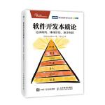 软件开发本质论:追求简约、体现价值、逐步构建 [美] 罗恩・杰弗里斯(Ron Jeffries) 人民邮电出版社 97