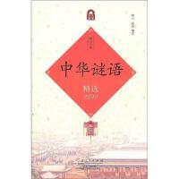 中�A�i�Z精�x9999�P人、��奇 �山�|人民出版社【直�l】