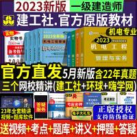 【官方正版现货】 一级建造师 2020教材全套 机电 一建2020机电 官方一级建造师2020教材机电+历年真题押题模