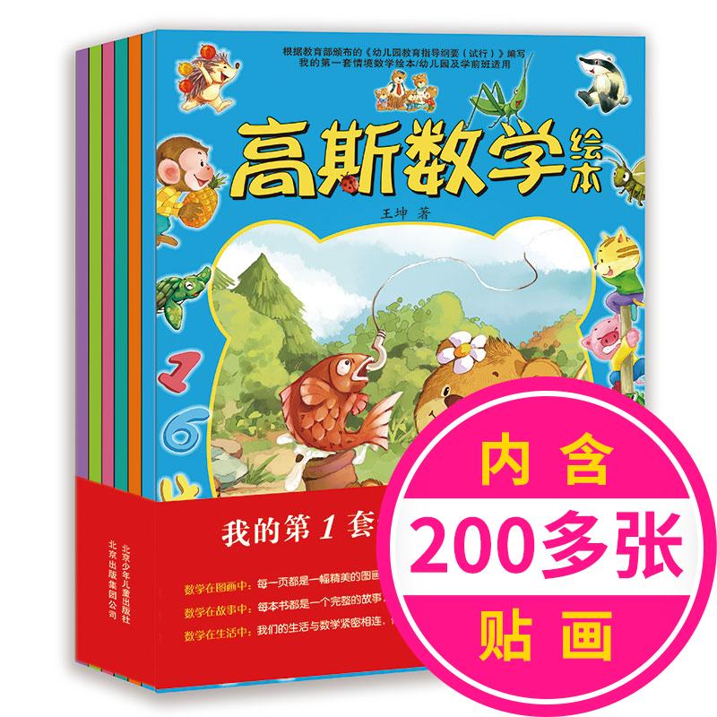 全套6册高斯数学绘本幼儿园大中小班情景数学课本3-4-5-6岁儿童学数学启蒙认知绘本故事书学前算数教