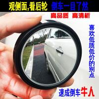 高清玻璃倒车辅助盲区镜汽车后视镜小圆镜反光盲点超清360度可调 3R 035黑色 1个装