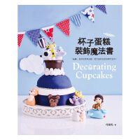 现货正版: 何国熙 《杯子蛋糕装饰魔法书》膳书房