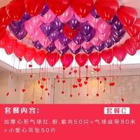 爱心纸拉花彩带彩条结婚婚庆用品布置装饰婚房墙客厅气球吊坠吊饰