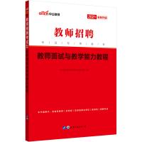 中公教育2020教师招聘考试教材:教师面试与教学能力教程(全新升级)