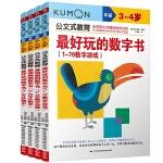 公文式教育:动脑又好玩的数字书(全4册)2020版
