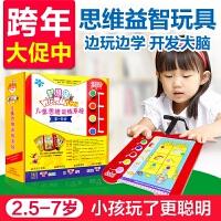 逻辑智慧星第一阶段2.5-7岁幼儿童早教思维训练开发大脑益智男孩女孩礼物早教学习机儿童玩具卡