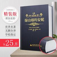 绿山墙的安妮正版新课标名著全套原版原著中文完整版全译本六年级初高中青少年学生版世界名著学生青少年版二三四五六年级