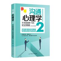 沟通心理学2:不同场景下的说话策略/彩�V心理