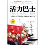 活力巴士 [美] 戈登,刘祥亚 9787536692596