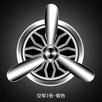 空军二号三一号车载香水淡香汽车香薰空调出风口风扇车内 汽车用品