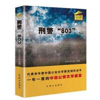 """刑警""""803"""" 全国公安文联 9787501455461 群众出版社 新华书店 品质保障"""