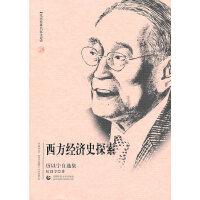 西方经济史探索(厉以宁自选集)