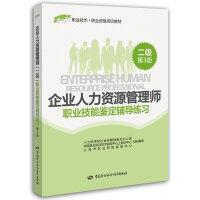 企业人力资源管理师(二级)职业技能鉴定辅导练习(第3版)――1+X职业技术・职业资格培训教材