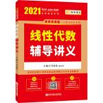 2021考研数学 2021 李永乐・王式安考研数学 线性代数辅导讲义 金榜图书