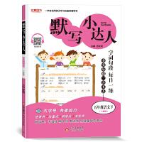 默写小达人 五年级语文(人教版)下(2021春)