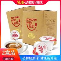 维记咖啡之友 乳脂淡奶15mlX20粒2盒装40颗 奶油球盒装奶精好伴侣