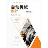 自动机械设计/高等学校专业教材(第二版) 尚久浩 中国轻工业出版社