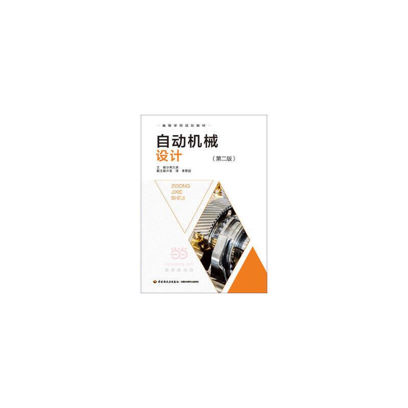 自动机械设计/高等学校专业教材(第二版) 尚久浩 中国轻工业出版社 书籍正版!好评联系客服有优惠!谢谢!