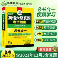 【满100减30】华研外语 六级英语真题试卷 备考2019年12月 英语六级考试指南 大学英语六级历年真题试卷词汇阅读