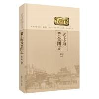 【二手书9成新】老上海黄金图志傅为群著9787547843345上海科学技术出版社
