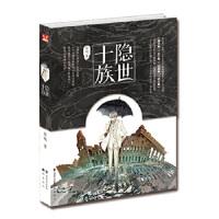 【新书店正版】隐世十族原晓中国致公出版社9787514509151
