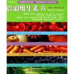 健康养生坊:亮彩维生素A 张瑛芳,苏婉萍,林天龙 中国轻工业出版社 9787501954186