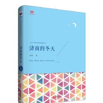 济南的冬天(pdf+txt+epub+azw3+mobi电子书在线阅读下载)