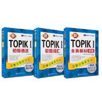 新TOPIK考前冲刺套装 初级 初级语法+初级词汇+全真模拟初级(套装共三册)