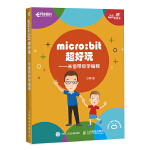 micro:bit超好玩 米爸带你学编程